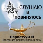 Перпетуум М 4.01