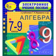 Электронное учебное пособие к учебникам математики для 7-9 к...