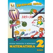 Уроки Кирилла и Мефодия. Математика. 2 класс Версия 2.1.7...