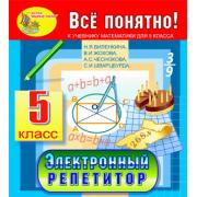 Электронный репетитор по математике для 5 класса к учебнику ...