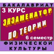 Компьютерная аттестация по теории физической культуры (бакал...