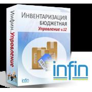 Инфин-Инвентаризация Бюджетная 12.1...