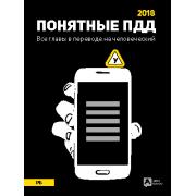 АВТОКЛАСС PRO Мобильное приложение по ПДД-2019  с видео, ауд...