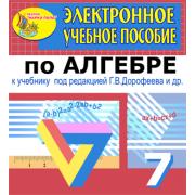 Электронное пособие по алгебре для 7 класса к учебнику Г.В. ...