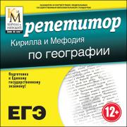 Репетитор Кирилла и Мефодия по географии Версия 16.1.5...