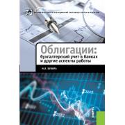 Облигации: бухгалтерский учет в банках и другие аспекты рабо...