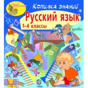Копилка знаний. Русский язык 2.0