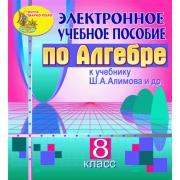 Электронное пособие для 8 класса к учебнику Ш.А. Алимова и д...