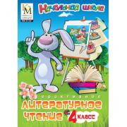 Учебное пособие Кирилла и Мефодия. Литературное чтение. 4 кл...