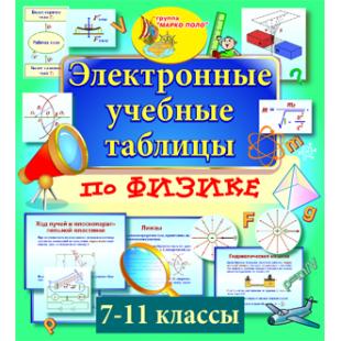 Электронные учебные таблицы по физике. 7-11 классы 2.0