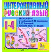Интерактивный тренажер по русскому языку к учебникам Л.М.Зел...
