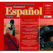 Diamond Espanol: 75 устных тем по испанскому языку...