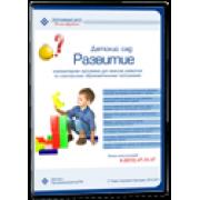 Детский сад: Развитие ФГОС 5.1.5 Локальная...