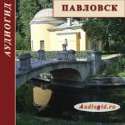 Павловск (Аудиогид) 1.0