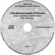 Профориентация в России (опыт, проблемы, перспективы) . О.П....