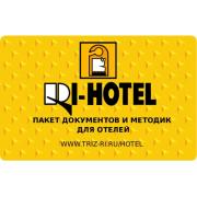 RI-HOTEL Полный пакет документов и методик для отелей 2010.1...