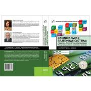 Национальная платежная система. Структура, технологии, регул...