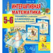 Интерактивная математика. Тренажеры для 5 и 6 классов к учеб...
