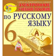 Интерактивный тренажер по русскому языку для 6 класса к учеб...