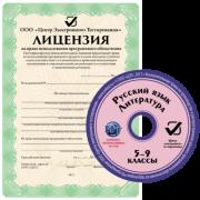 Русский язык, литература 5-9 класс Сетевая версия...
