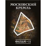 История: наука или вымысел? Фильм11. Московский Кремль Верси...