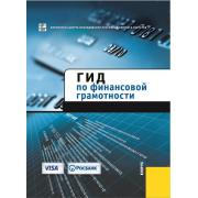 Гид по финансовой грамотности 1.0