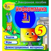 Информатика. 3 класс 2.1