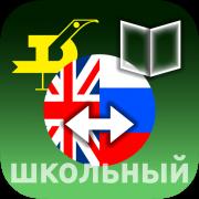 Школьный англо-русский и русско-английский словарь для Andro...