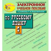 Интерактивный тренажер по русскому языку для 5 класса к учеб...