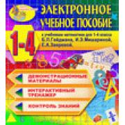 Электронное учебное пособие к учебникам математики Б.П.Гейдм...