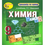 Интерактивный тренажёр по химии для 9 класса к учебнику Р.Г....
