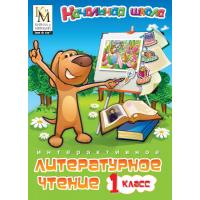 Учебное пособие Кирилла и Мефодия. Литературное чтение. 1 кл...