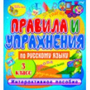 Правила и упражнения по русскому языку 3 класс 2.1...