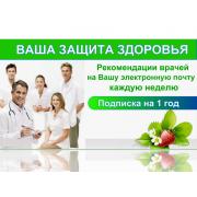 Журнал Ваша Защита Здоровья Подписка на 0,5 года...