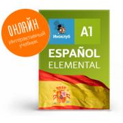 Интерактивный учебник испанского языка. Уровень Elemental...