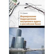 Формирование подразделения внутреннего аудита в российском б...