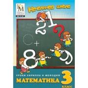 Уроки Кирилла и Мефодия. Математика. 3 класс Версия 2.1.7...