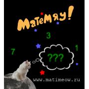МатеМяу! v 1.1 Для Windows