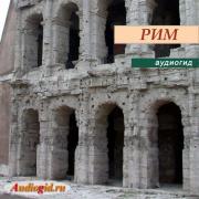 Аудиогид Рим (серия Италия) 1.0