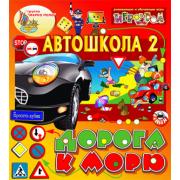 Интерактивная игра Автошкола №2. Дорога к морю 2.0...
