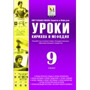 Сборник Уроки Кирилла и Мефодия. 9 класс Версия 2.1.6...