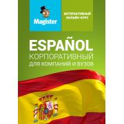 Интерактивный курс испанского языка. Корпоративная версия...