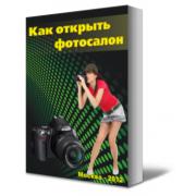 Как открыть фотосалон за 3 недели
