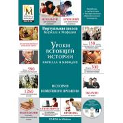 Уроки всеобщей истории Кирилла и Мефодия. Новейшее время и с...
