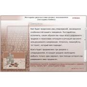 Effecton  Методика диагностики копинг-механизмов (методика Х...