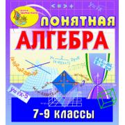 Мультимедийное пособие Понятная алгебра. 7-9 классы 2.1...