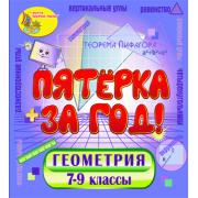 Интерактивный экспресс-курс по геометрии Пятёрка за год! 2.0...