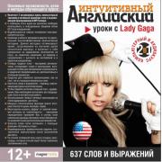 Интуитивный английский: уроки с Lady Gaga...