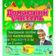 Электронное пособие для 3 класса Домашний учитель 2.3...
