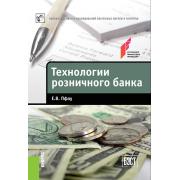 Технологии розничного банка. Массовое издание 1.0...